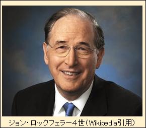 大富豪D・ロックフェラー死去、世界の金を動かす後継者はだれか?