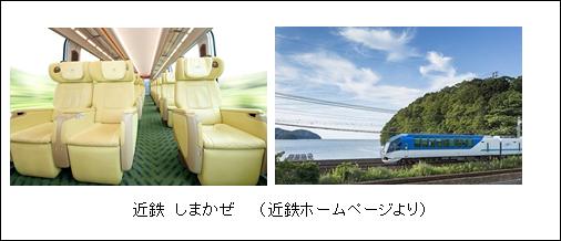 列車が誘うパワースポットの旅「伊勢神宮」🍀日本の原風景と神社①