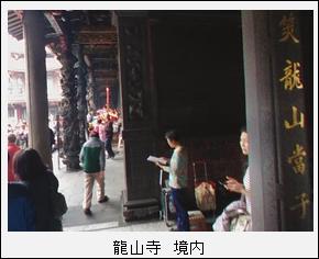 3-2:福原愛さんにあやかり開運「月下老人」から台湾を巡る
