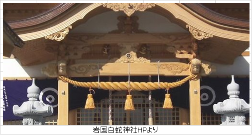 デヴィ夫人も薦める❤金運の「白蛇様」を訪ねて伝説の岩国白蛇神社へ