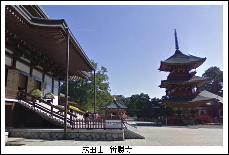 成田山新勝寺の開運パワースッポト☘初詣ナンバー1の最強不動明王