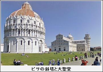 一度は訪れたいパワースポット「ピサの斜塔」イタリア満喫の旅